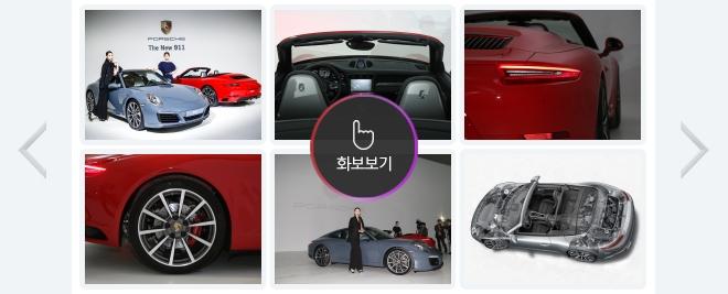 포르쉐 뉴 911 카레라 페이스리프트 화보 - 모터그래프
