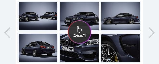 BMW M3 30주년 기념 모델, 'M3 30 Jahre 에디션' 화보 - 모터그래프