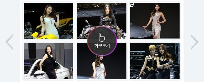2016부산모터쇼 레이싱모델 화보 - 모터그래프