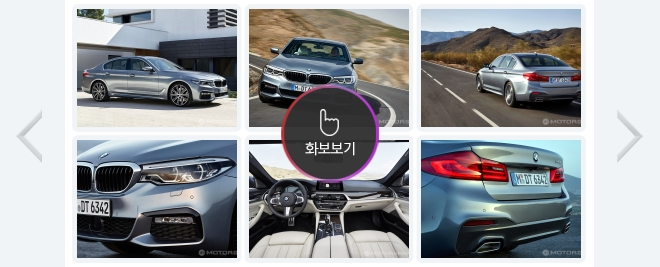 BMW 신형 5시리즈 화보 - 모터그래프