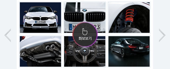 BMW M 퍼포먼스 튜닝 파츠 화보 - 모터그래프