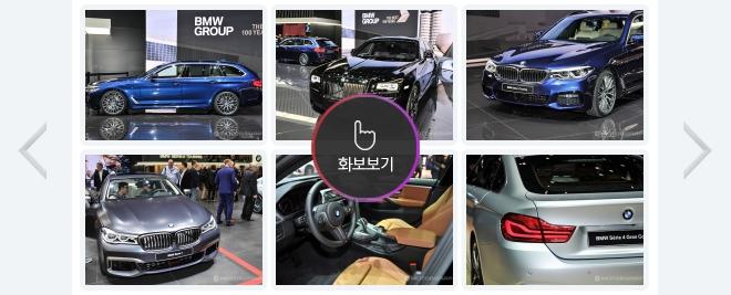 2017 제네바모터쇼 BMW 화보 - 모터그래프