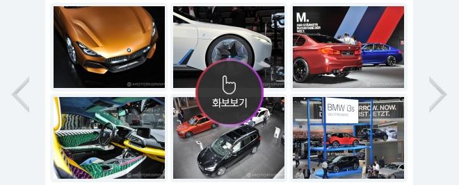 2017 프랑크푸르트 모터쇼 BMW 화보 - 모터그래프