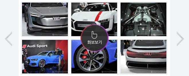 2017 프랑크푸르트 모터쇼 아우디 화보 - 모터그래프